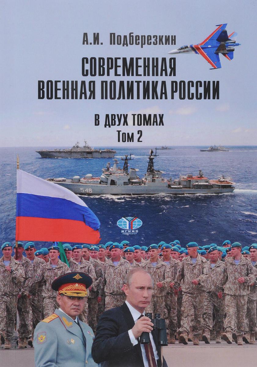 А. И. Подберезкин Современная военная политика России. В 2 томах. Том 2