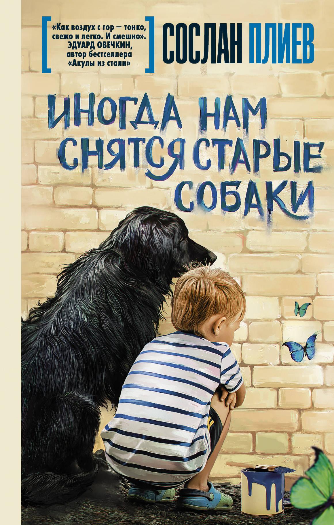Сослан Плиев Иногда нам снятся старые собаки