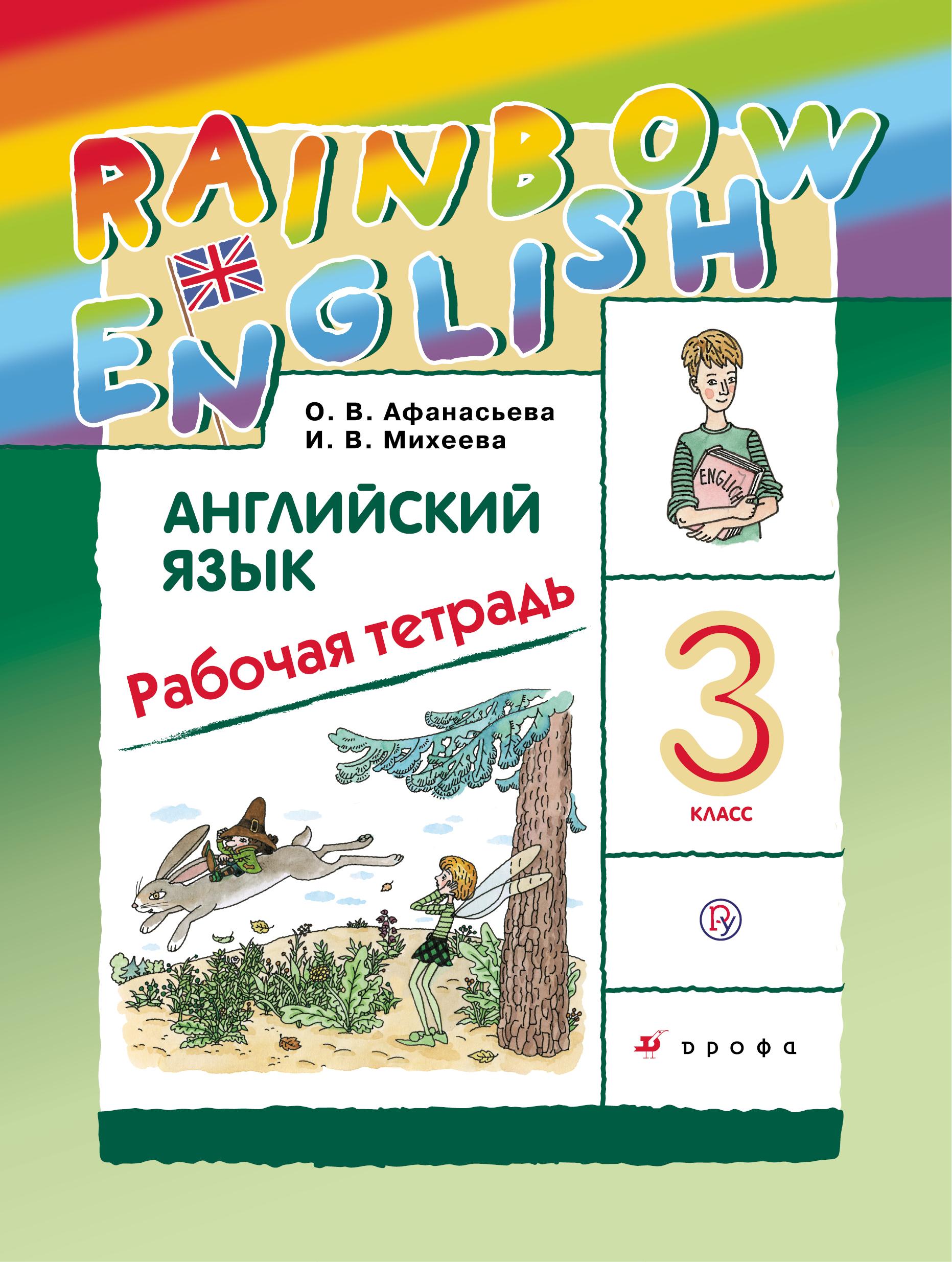 О. В. Афанасьева, И. В. Михеева Английский язык. 3 класс. Рабочая тетрадь