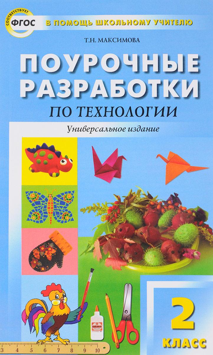 Т. Н. Максимова Технология. 2 класс. Поурочные разработки