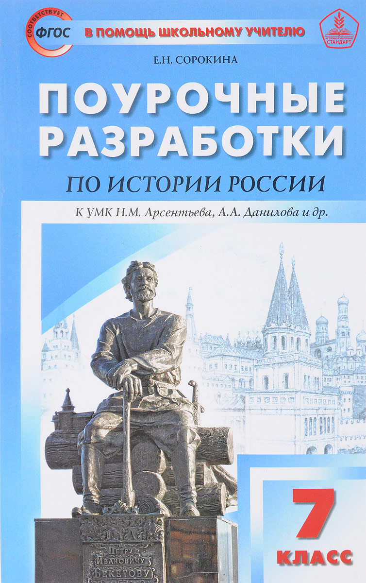 Е. Н. Сорокина История России. 7 класс. Поурочные разработки