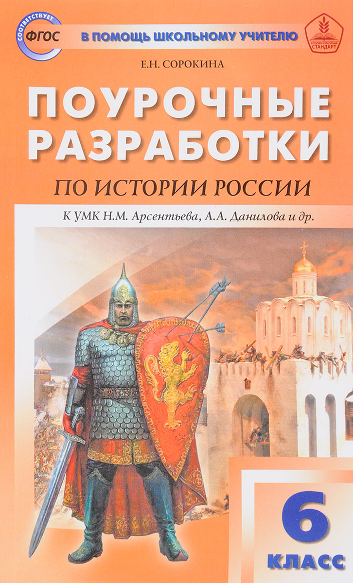 Е. Н. Сорокина История России. 6 класс. Поурочные разработки