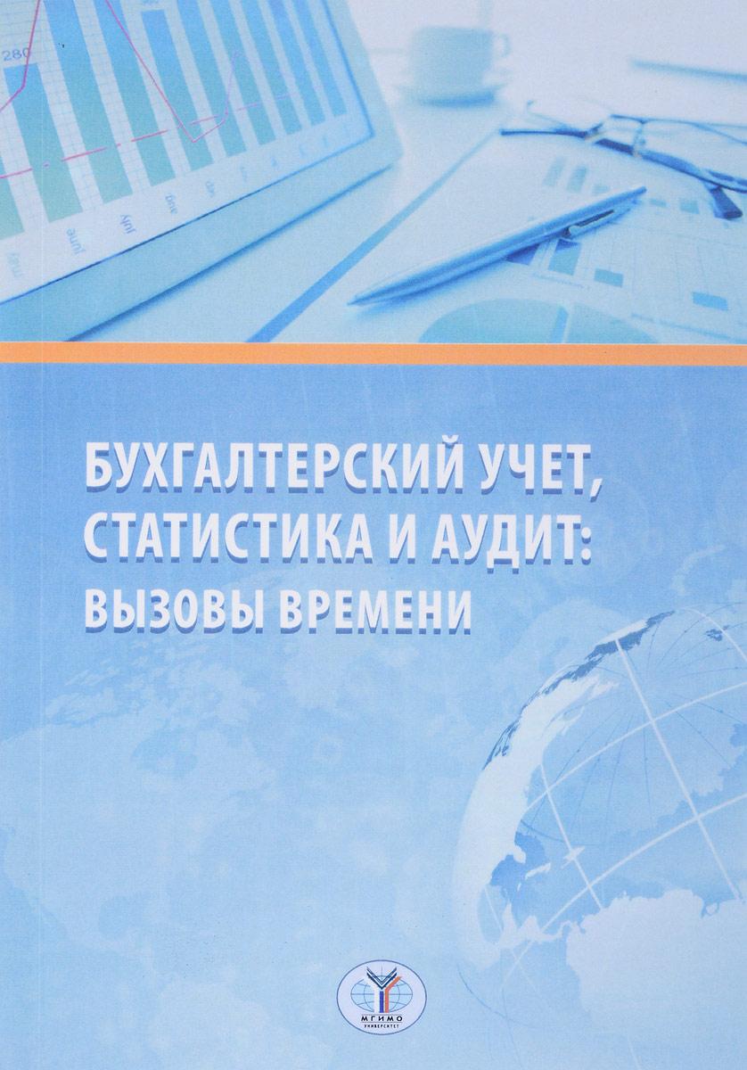 Е. Ю. Воронова Бухгалтерский учет, статистика и аудит. Вызовы времени