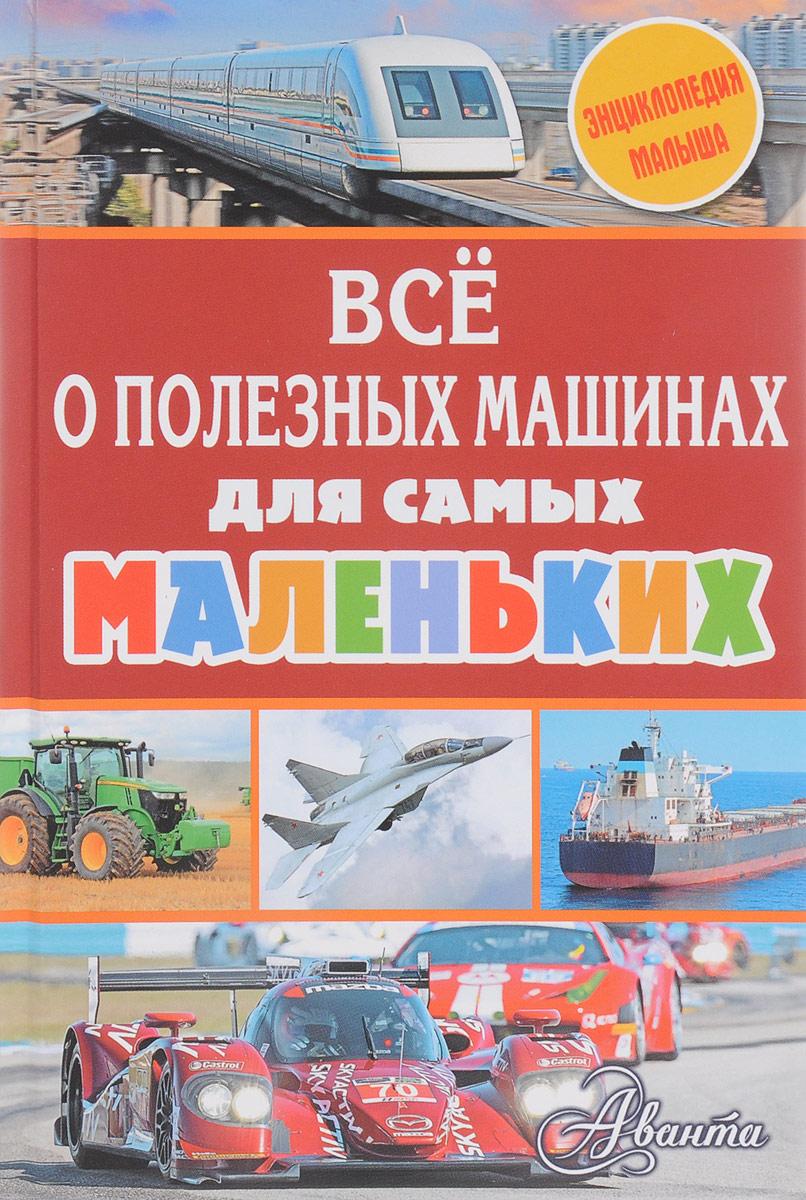 Малов Владимир Игоревич Все о полезных машинах для самых маленьких