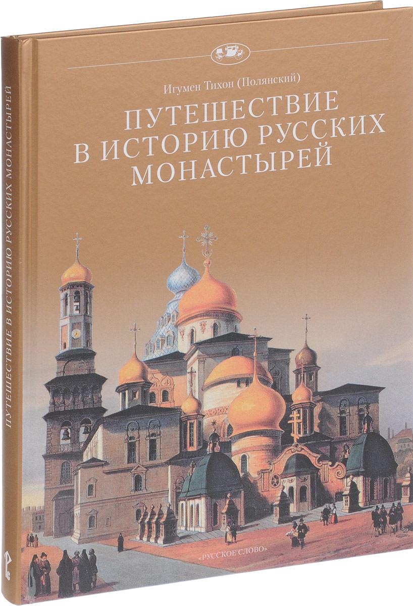 Иеромонах Тихон (Полянский) Путешествие в историю русских монастырей полянский т путешествие в историю православной москвы
