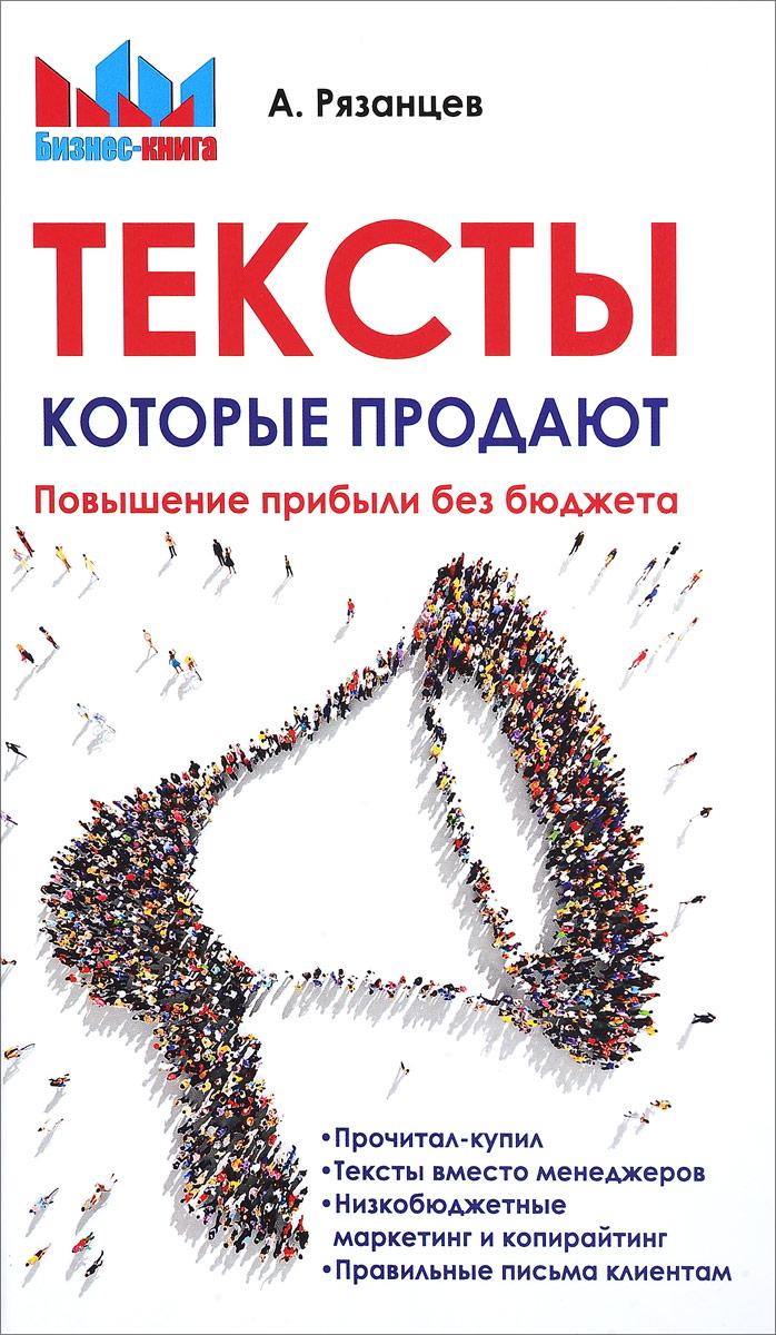 Фото - А. Рязанцев Тексты, которые продают. Повышение прибыли без бюджета видео