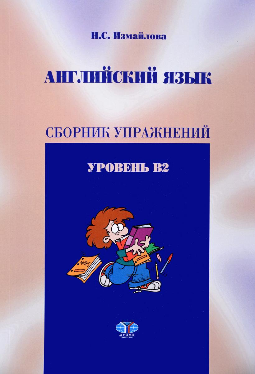 Английский язык. Сборник упражнений. Уровень В2 | Измайлова Наталия Сергеевна