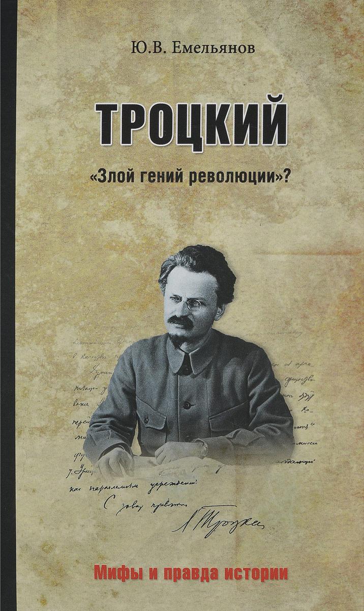 Ю. В. Емельянов Троцкий.