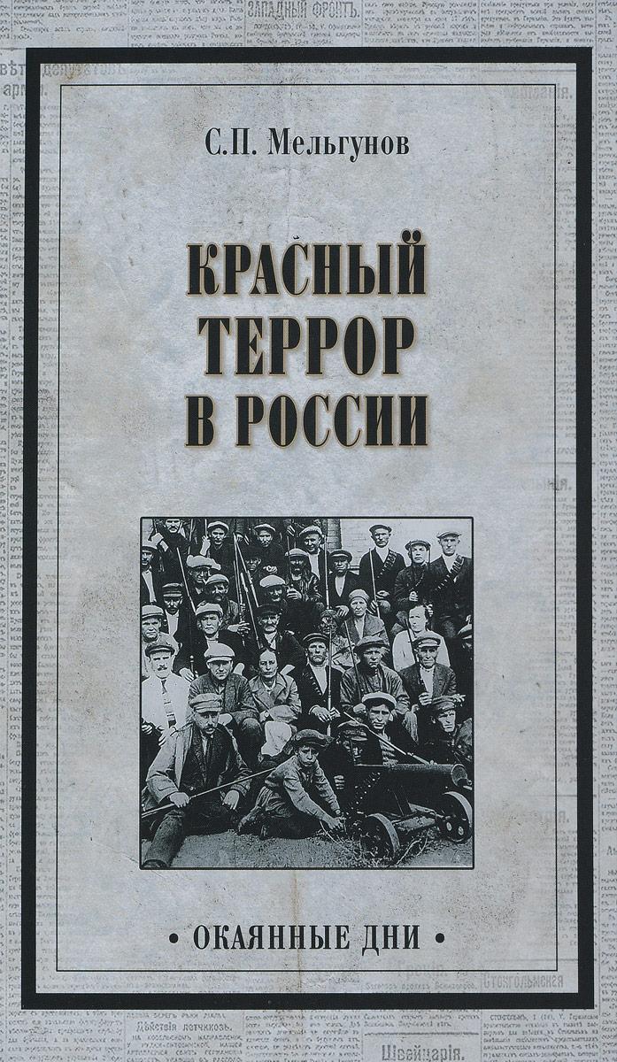 С. П. Мельгунов Красный террор в России стоимость