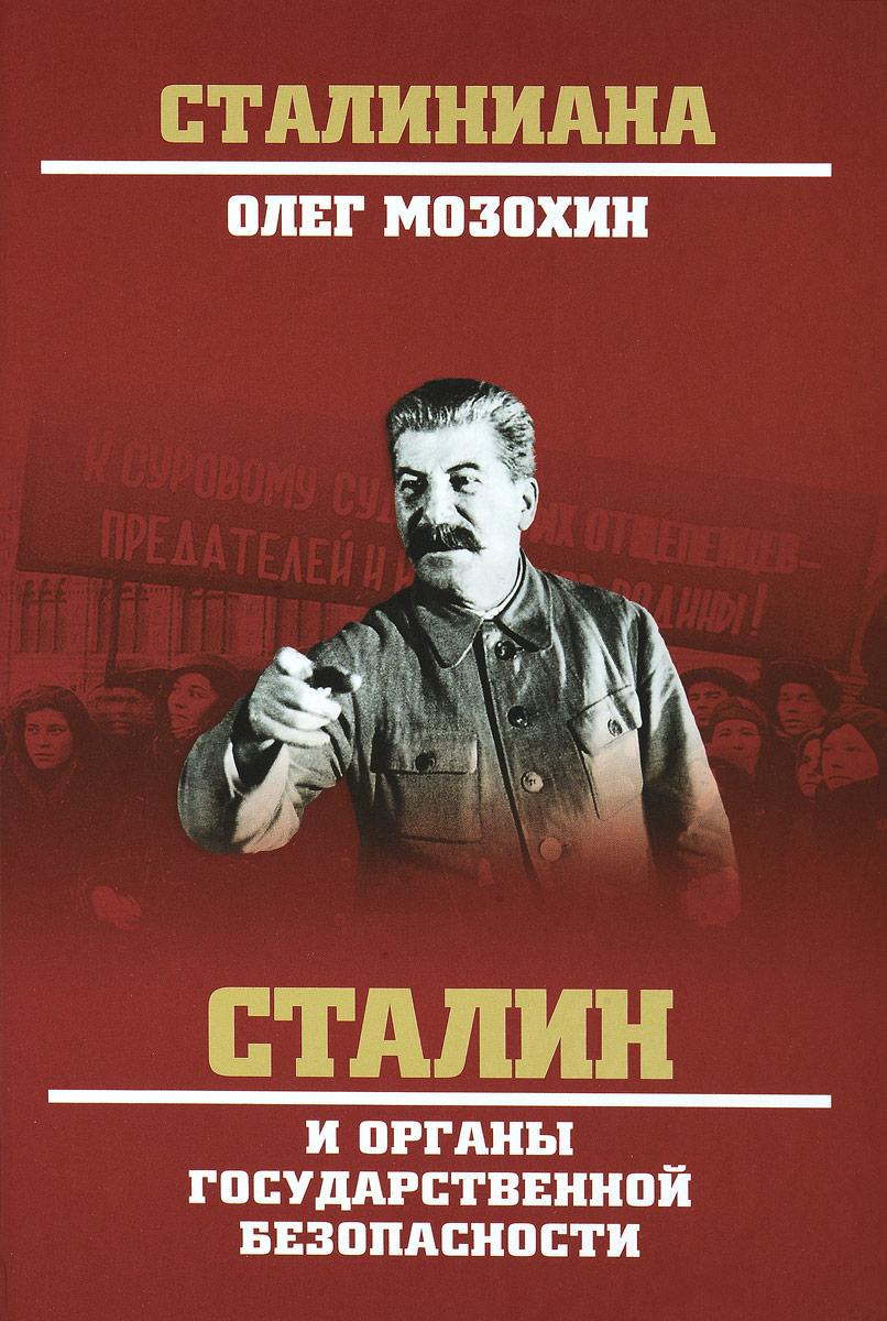Олег Мозохин Сталин и органы государственной безопасности