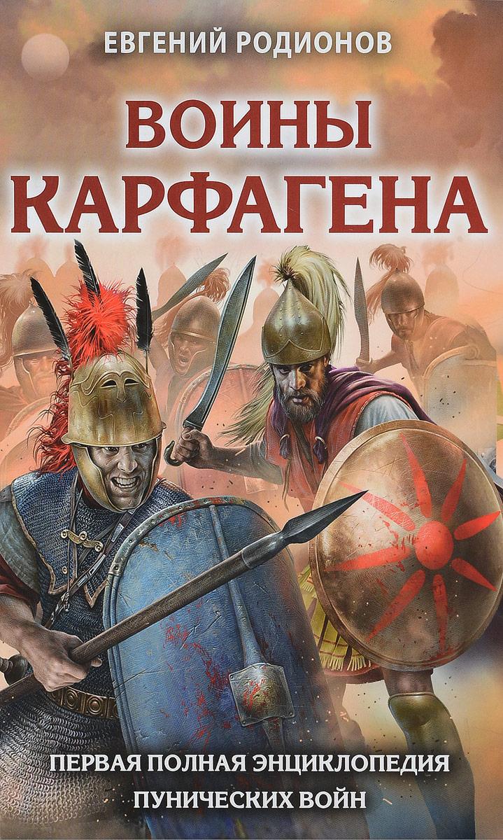 Евгений Родионов Воины Карфагена. Первая полная энциклопедия Пунических войн
