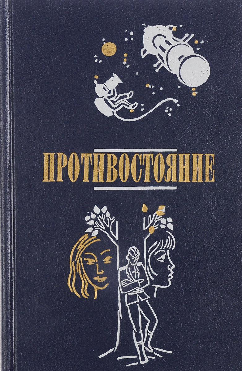 ред. Афанасьев Г.Г., перевод Легких Ю. Противостояние. Повести