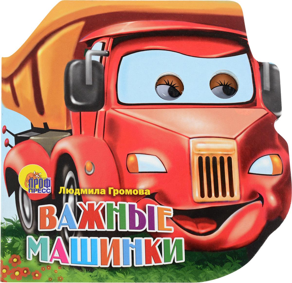 Людмила Громова Важные машинки бирюса 133 холодильник б 133