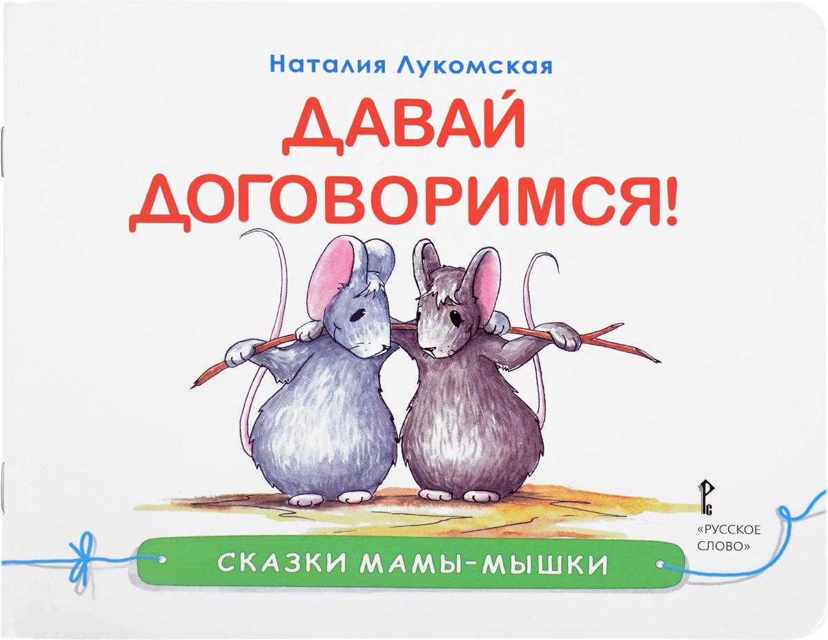 Наталья Лукомская Давай договоримся!