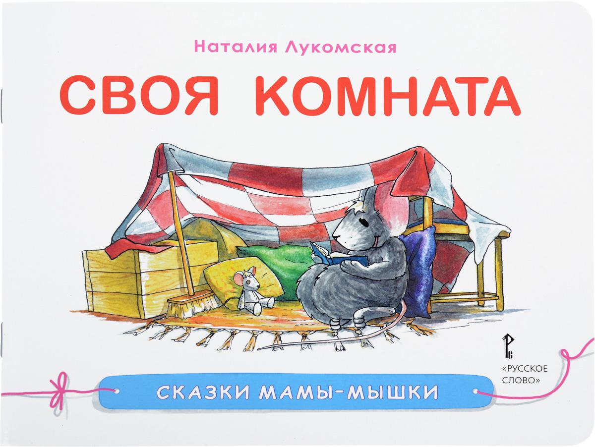 Наталья Лукомская Своя комната ева рейман сказочная детские сказки