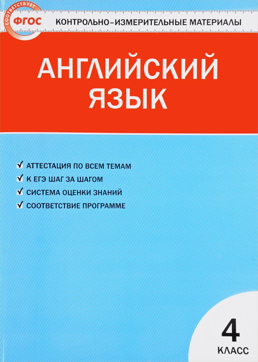 Г. Г. Кулинич Английский язык. 4 класс. Контрольно-измерительные материалы середа т к английский язык 10 кл тесты контрольно проверочные задания