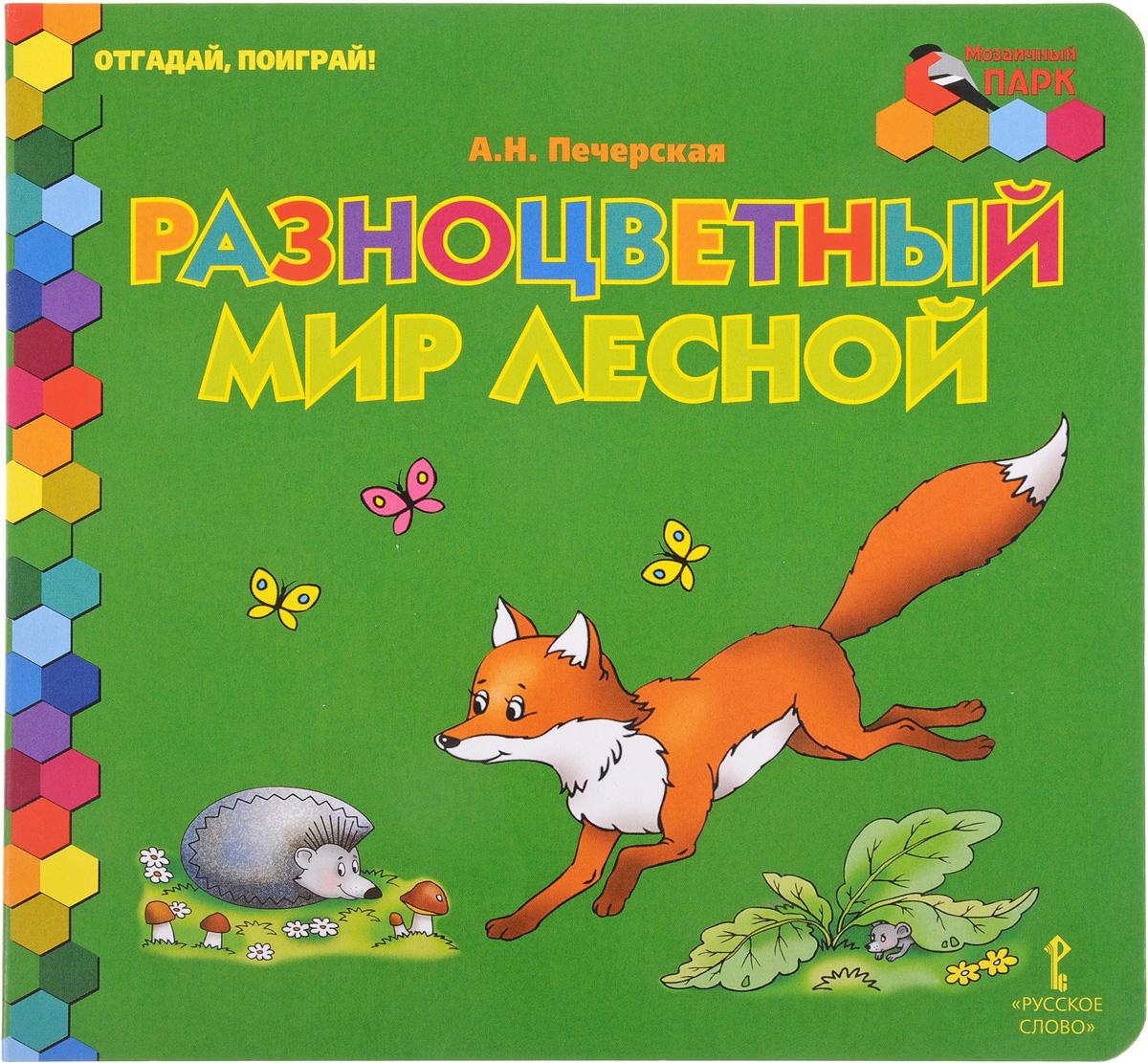 А. Н. Печерская Отгадай, поиграй! Разноцветный мир лесной