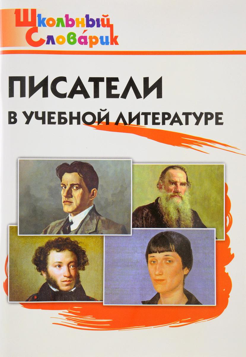 С. В. Кутявина Писатели в учебной литературе