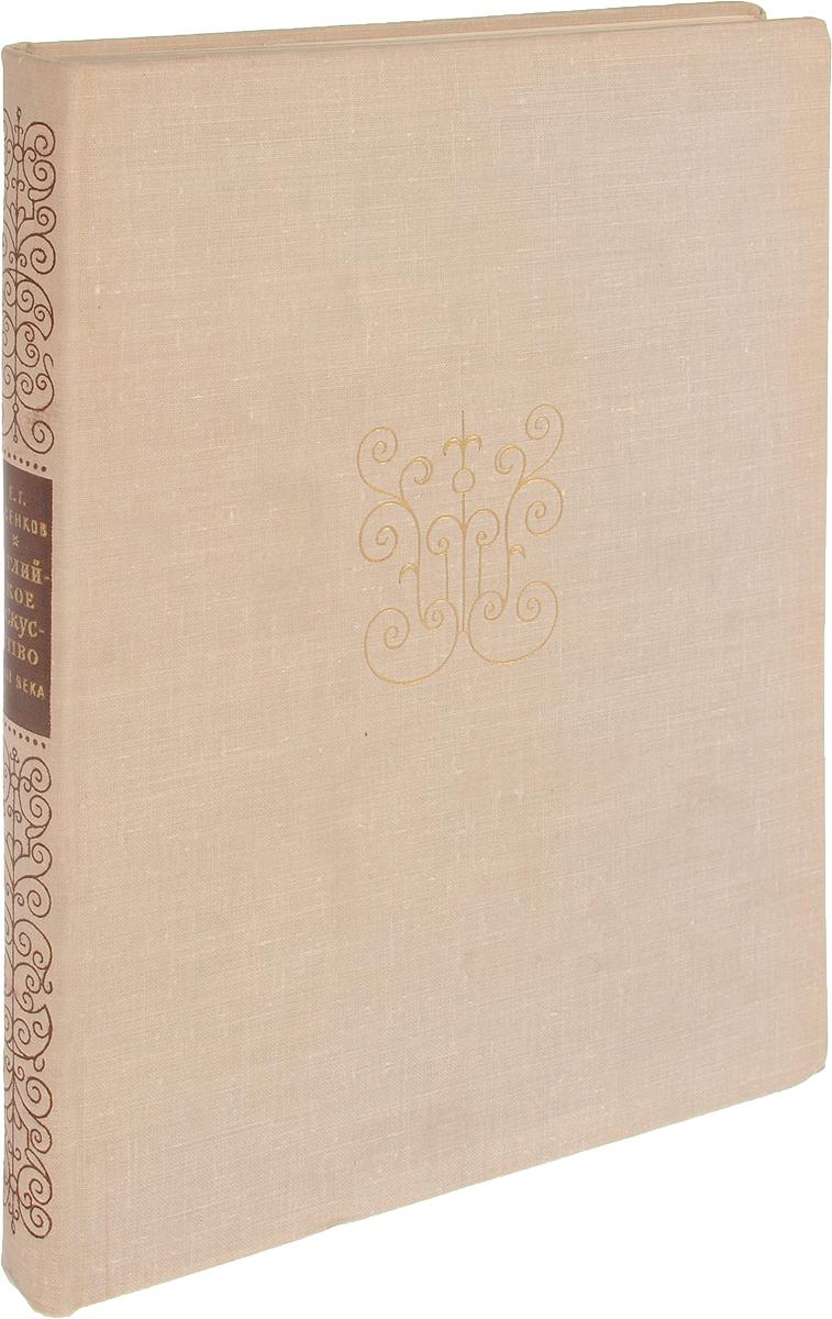 Е.Г. Лисенков Английское искусство XVIII века
