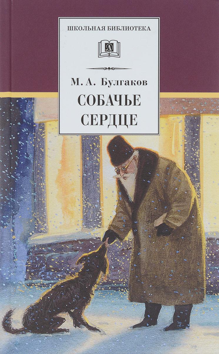 М. А. Булгаков Собачье сердце