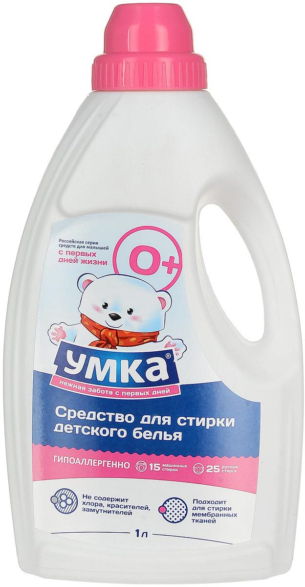 """Средство для стирки детского белья """"Умка"""", 1 л"""