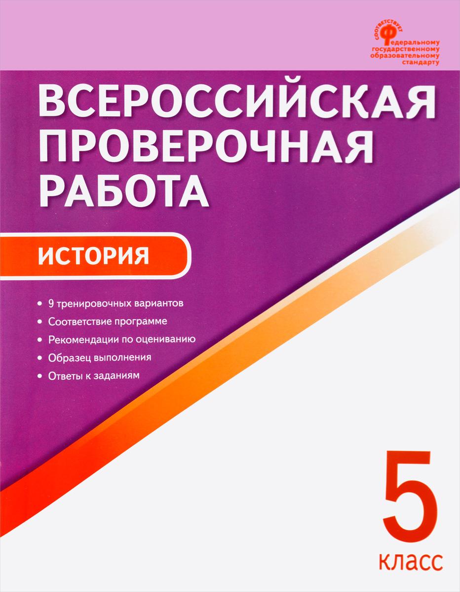 К. В. Волкова История. 5 класс. Всероссийская проверочная работа
