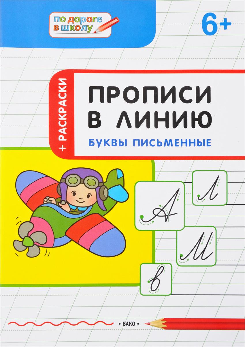 С. В. Пчёлкина Прописи в линию. Буквы писменные