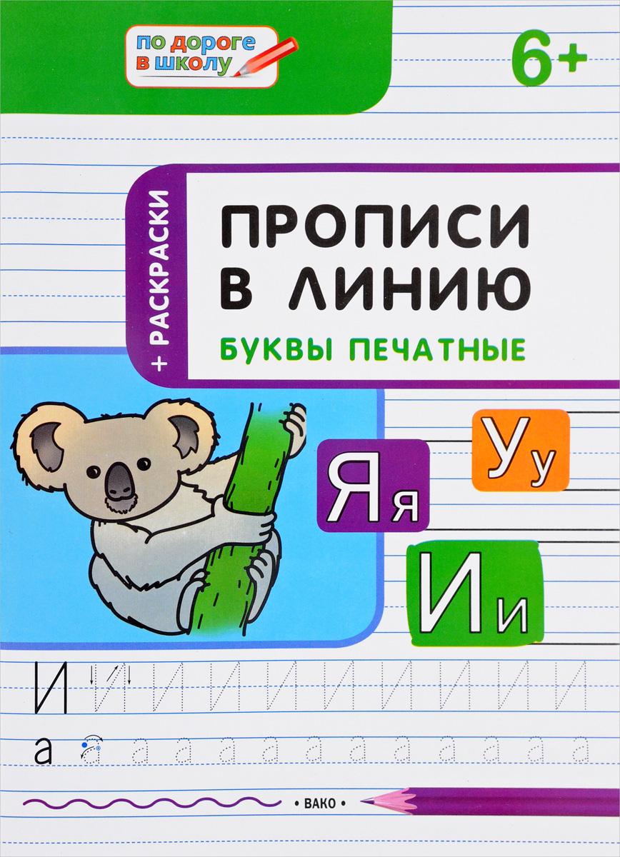 С. В. Пчёлкина Прописи в линию. Буквы печатные