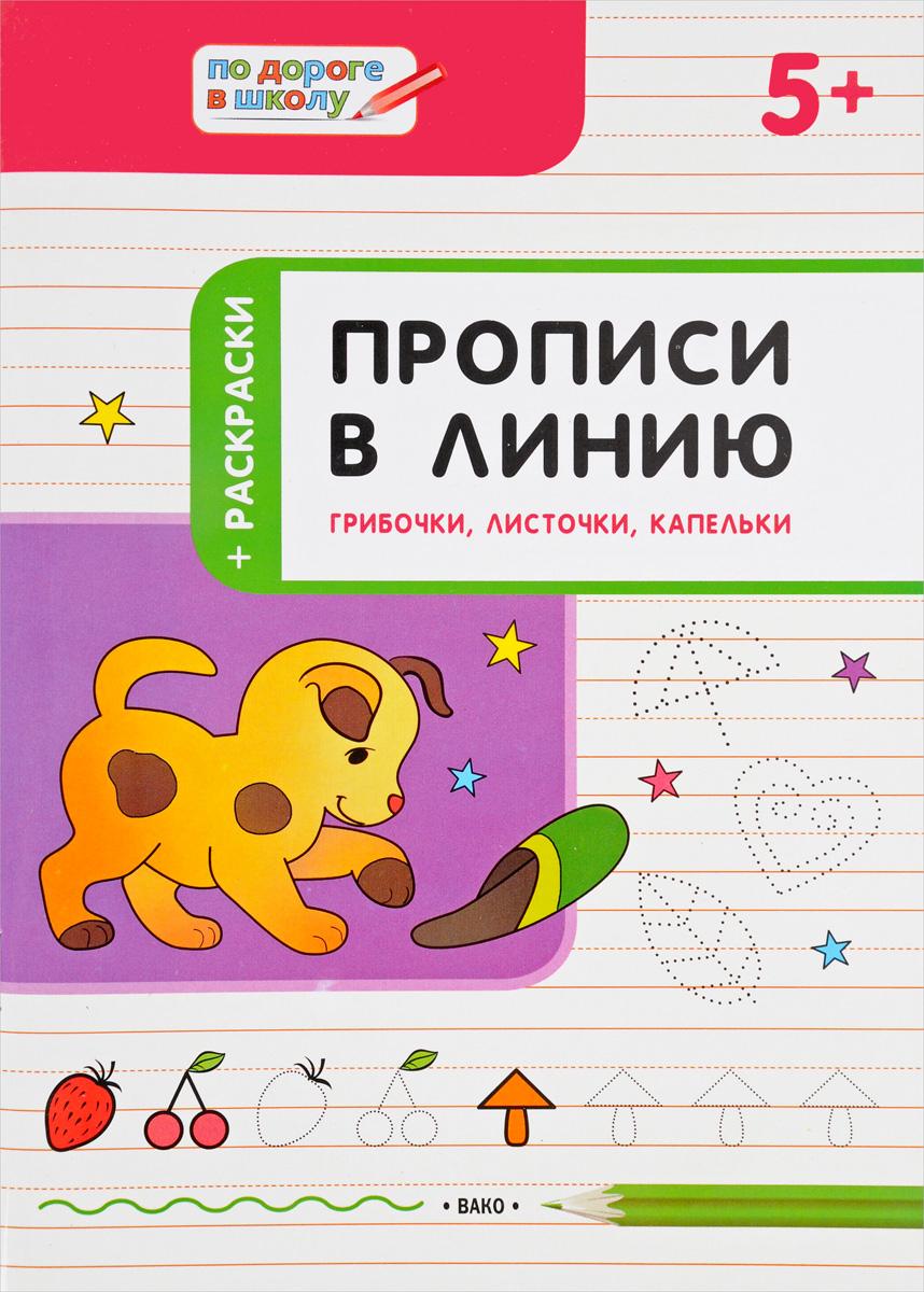 С. В. Пчёлкина Прописи в линию. Грибочки, листочки, капельки