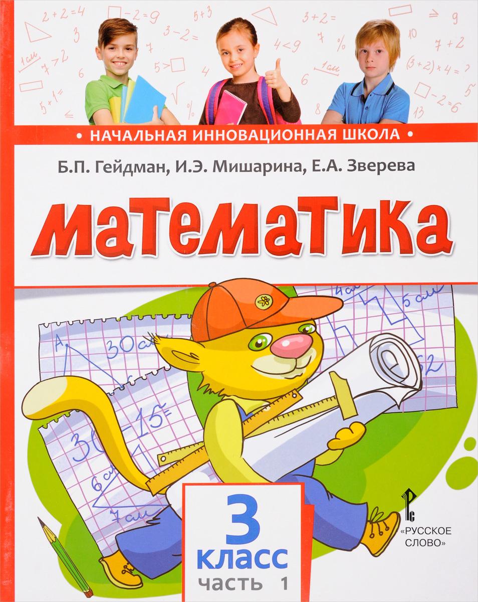 Б. П. Гейдман, И. Э. Мишарина, Е. А. Зверева Математика. 3 класс. Учебник. В 2 частях. Часть 1 б п гейдман и э мишарина е а зверева математика 4 класс учебник в 2 частях часть 2