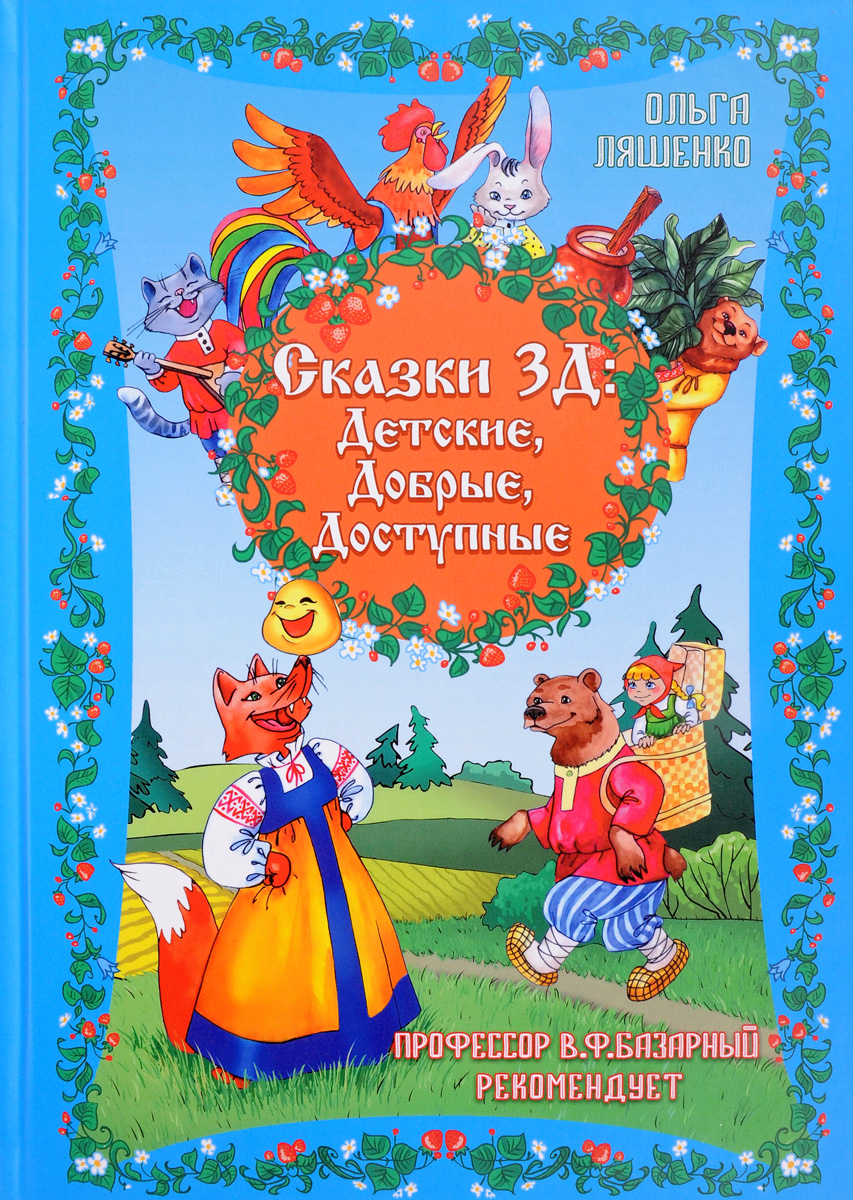 Ольга Ляшенко Сказки 3Д. Детские. Добрые. Доступные