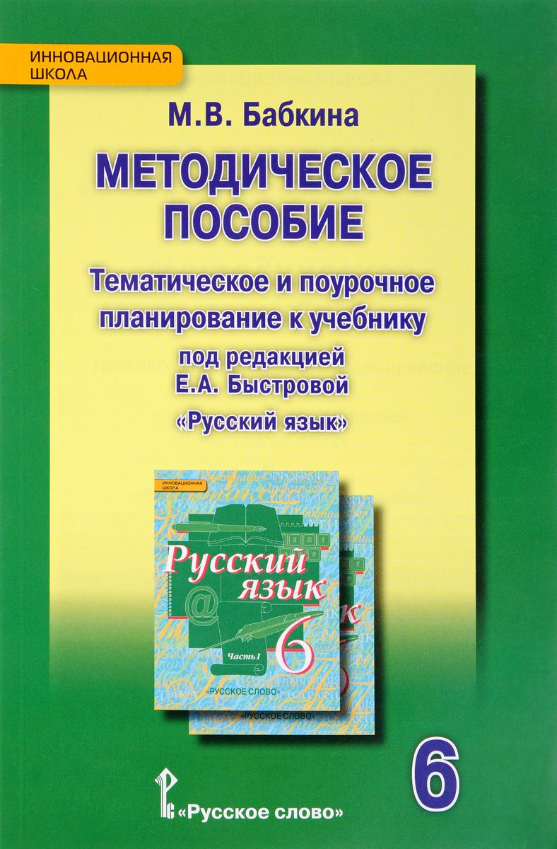 М. В. Бабкина Русский язык. 6 класс. Тематическое и поурочное планирование