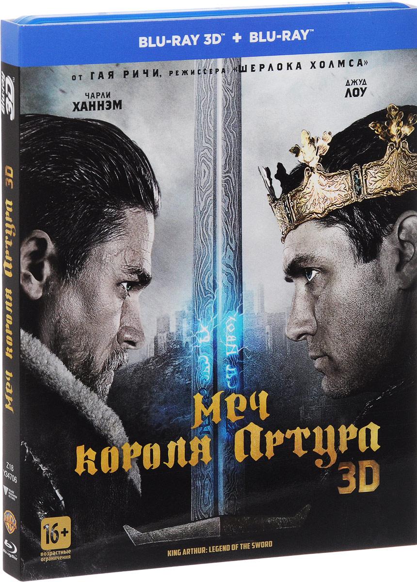 Меч короля Артура 3D (Blu-ray) меч короля артура blu ray 3d