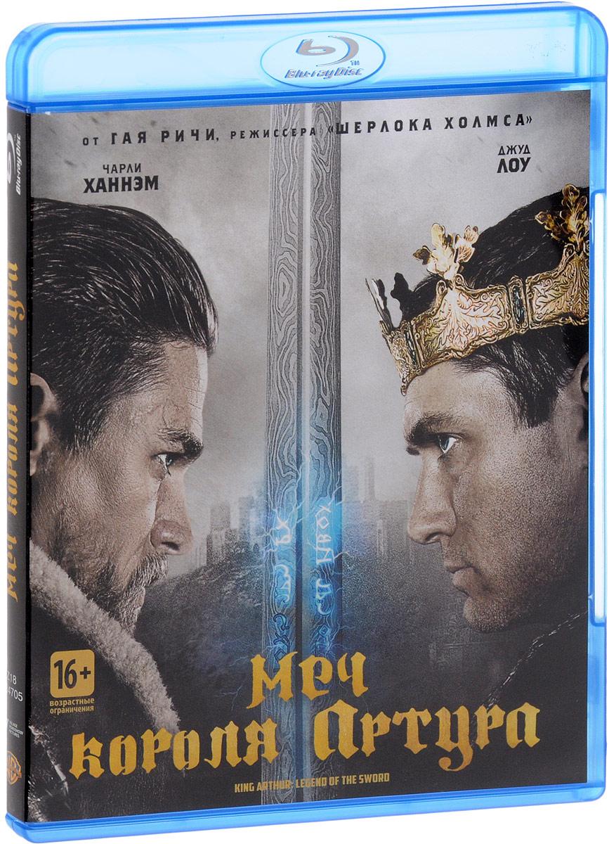 Меч короля Артура (Blu-ray) меч короля артура blu ray 3d