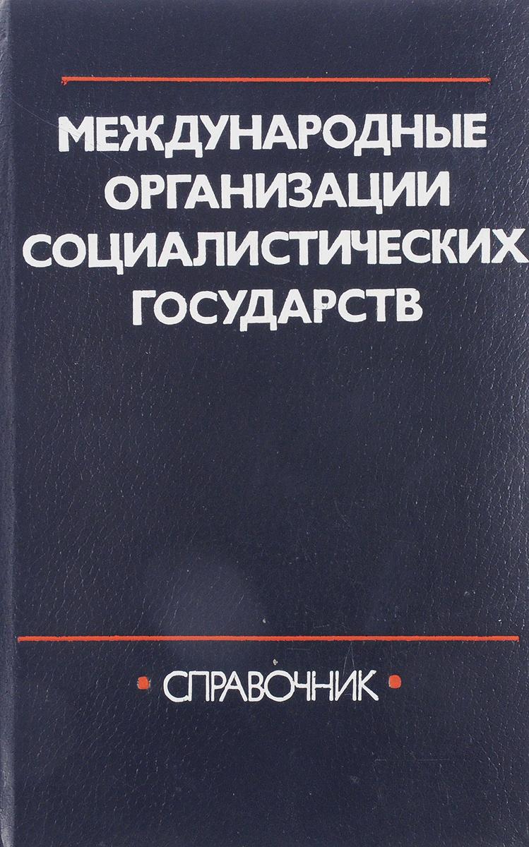Менжинский В.И. Международные организации социалистических государств. Справочник