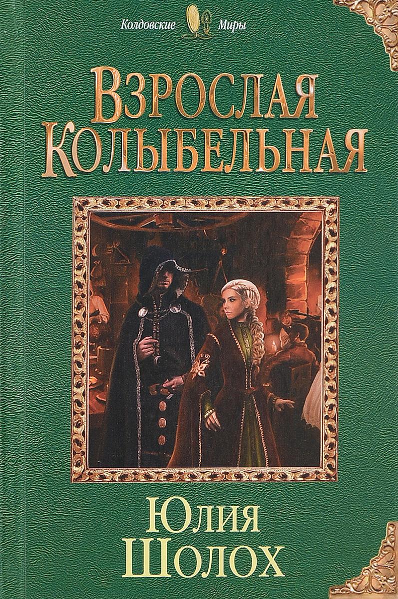 Юлия Шолох Взрослая колыбельная