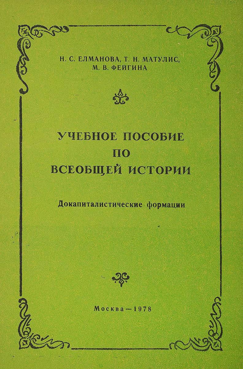 Н.С.Есланова Учебное пособие по всеобщей истории