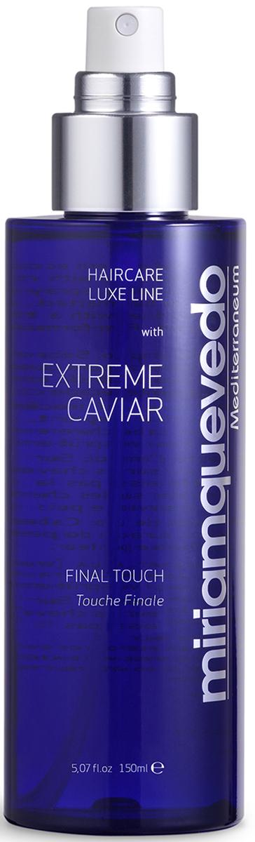 Miriam Quevedo Фиксирующий спрей для волос с экстрактом черной икры (Extreme Caviar Final Touch) 150 мл300201Рекомендованный для естественной фиксации прически, без утяжеления волос, спрей имеет свойство антистатика. Благодаря экстракту черной икры волосы станут блестящими, шелковистыми и защищенными.