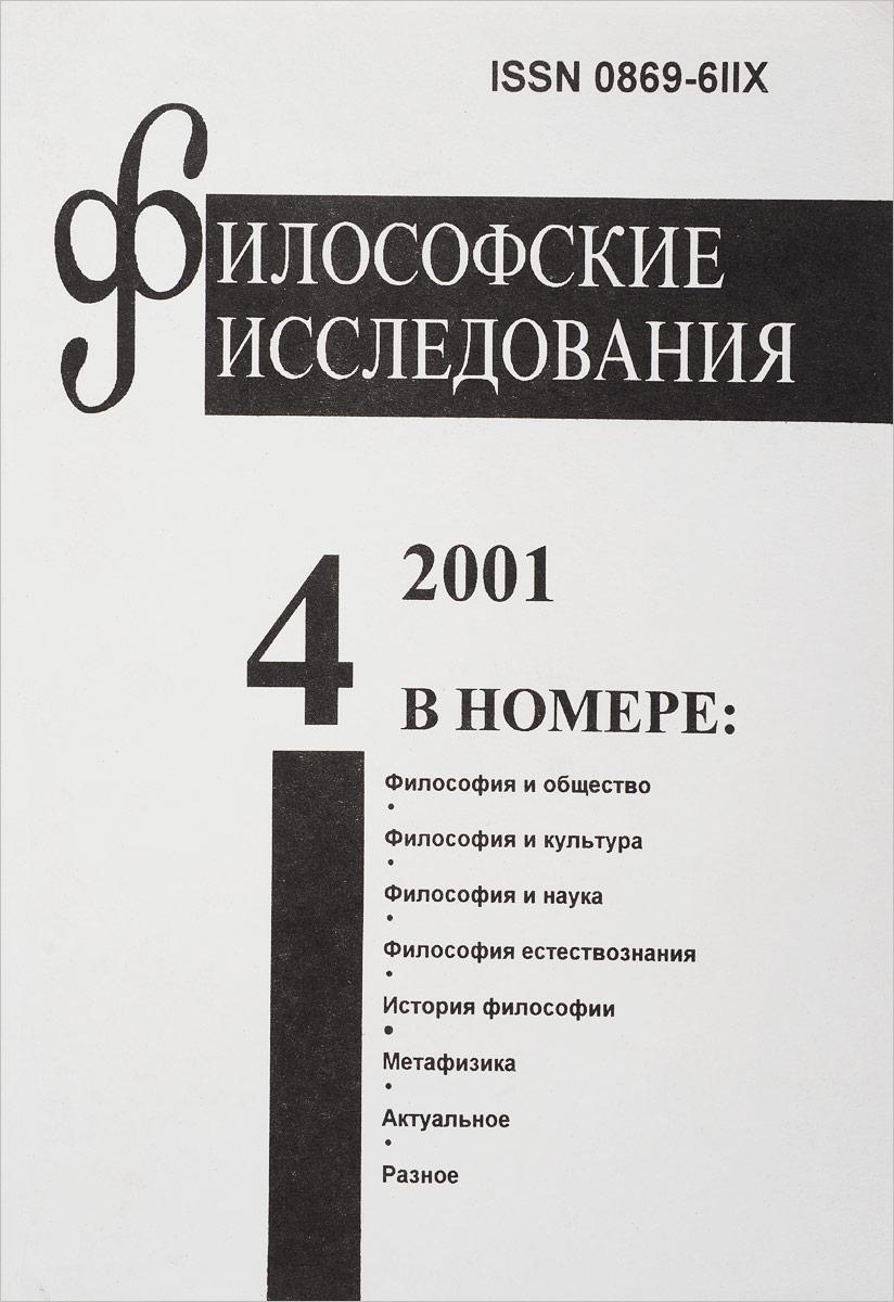 Философские исследования, № 4 (33), 2001