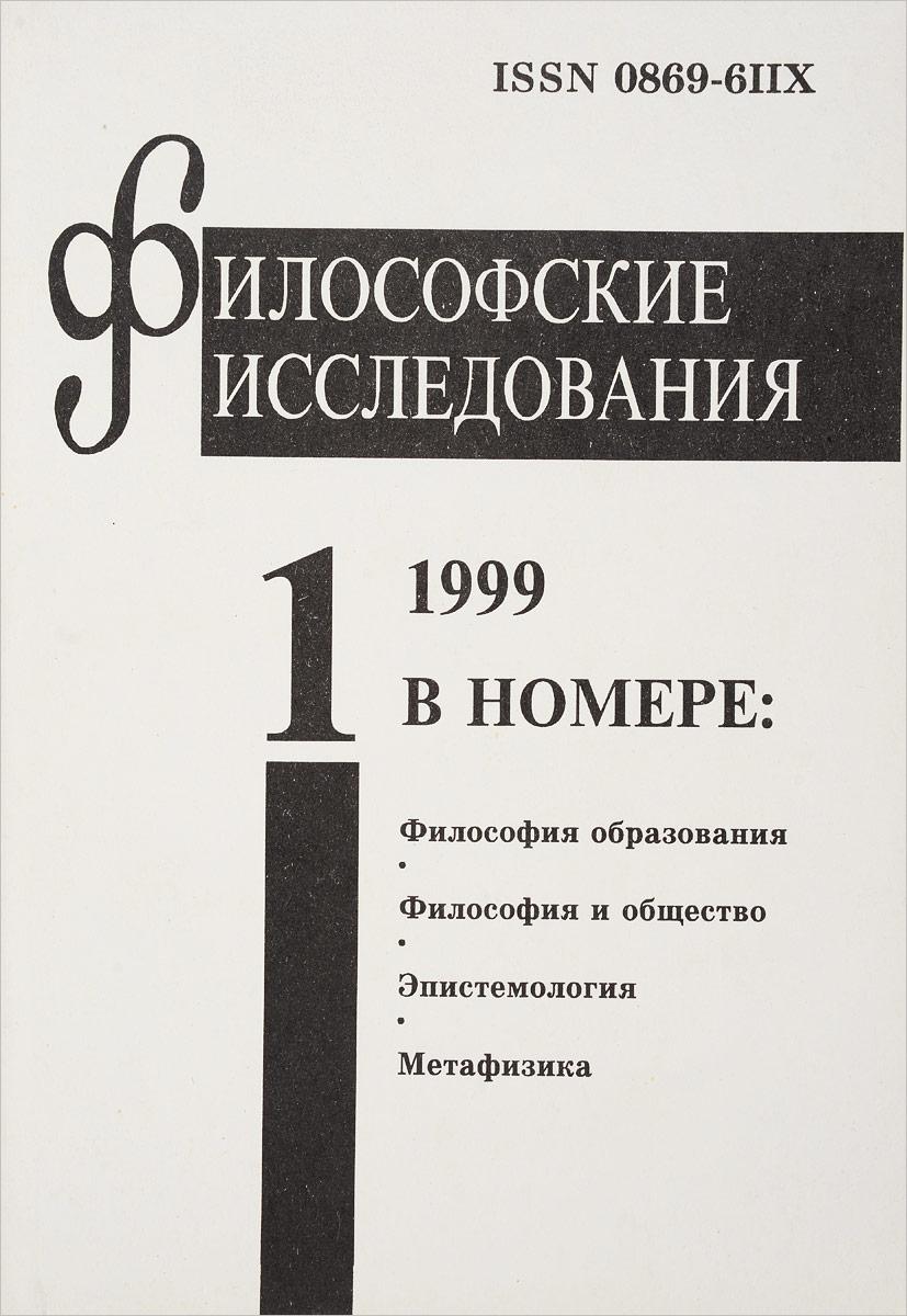 Философские исследования, № 1 (22), 1999