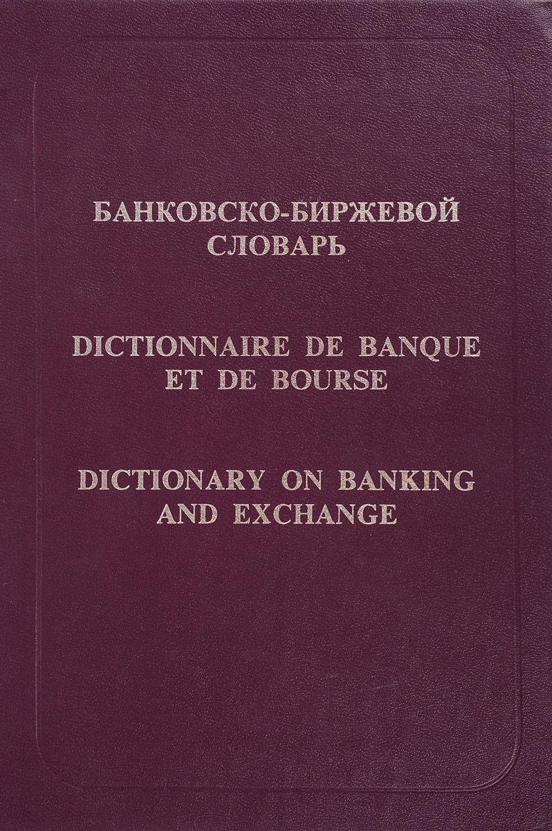 Книга Банковско-биржевой словарь. К.С. Гавришина, М.А. Сазонов, И.Н. Гавришина