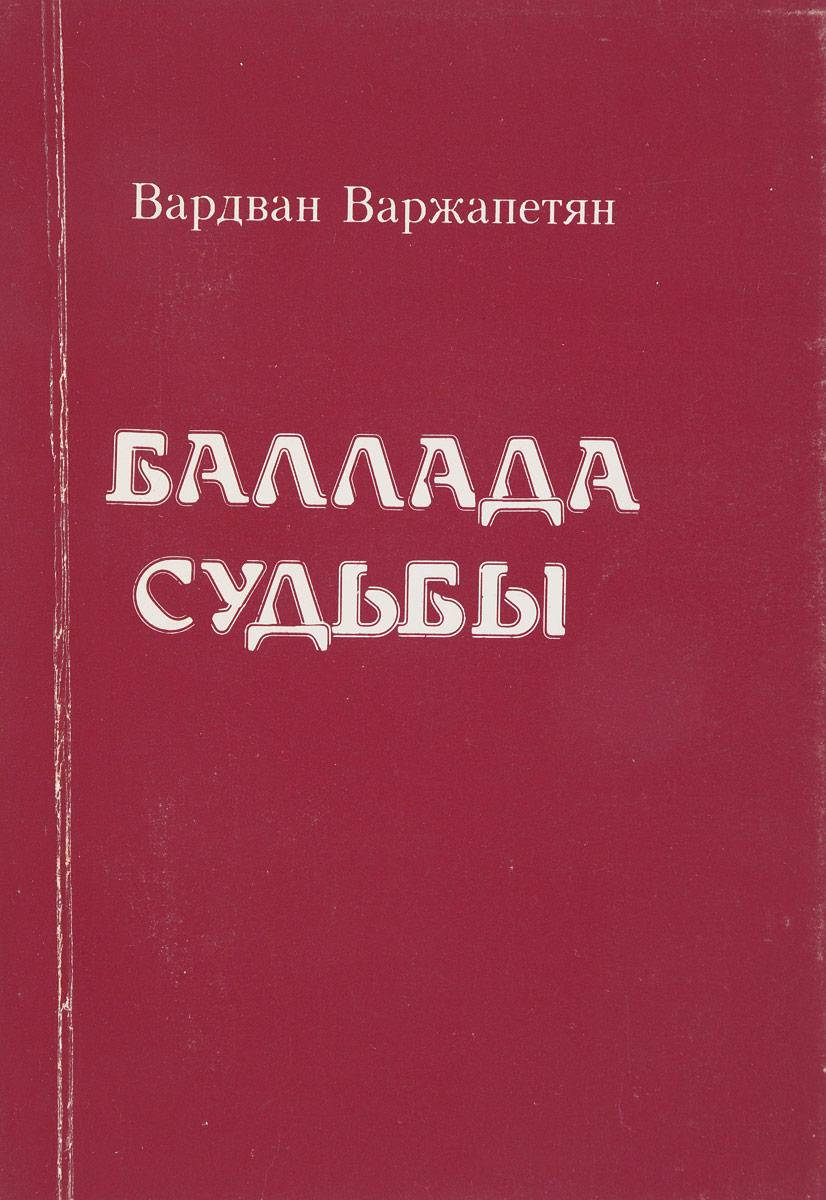 Вардван Варжапетян Баллада судьбы