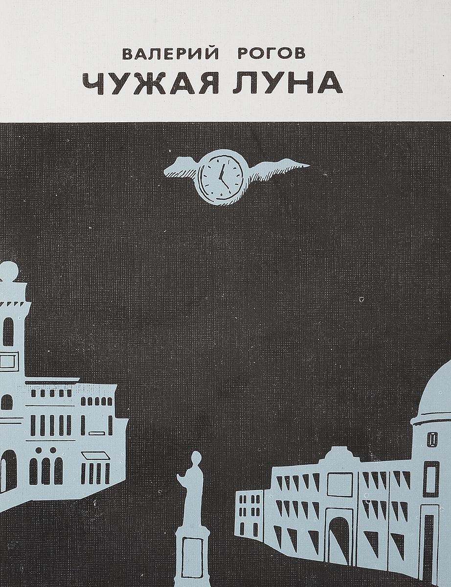 В.Рогов Чужая луна