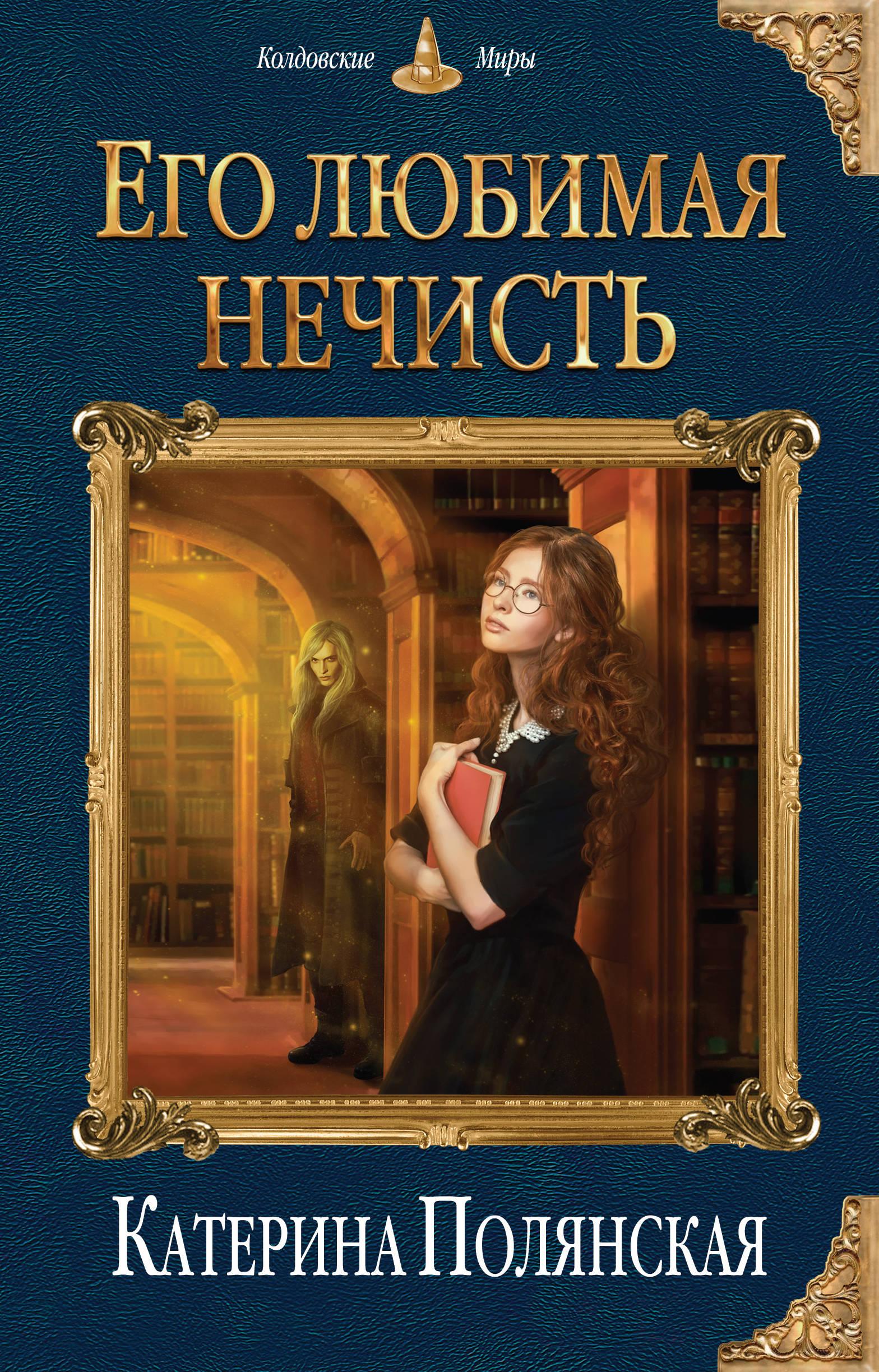 Катерина Полянская Его любимая нечисть