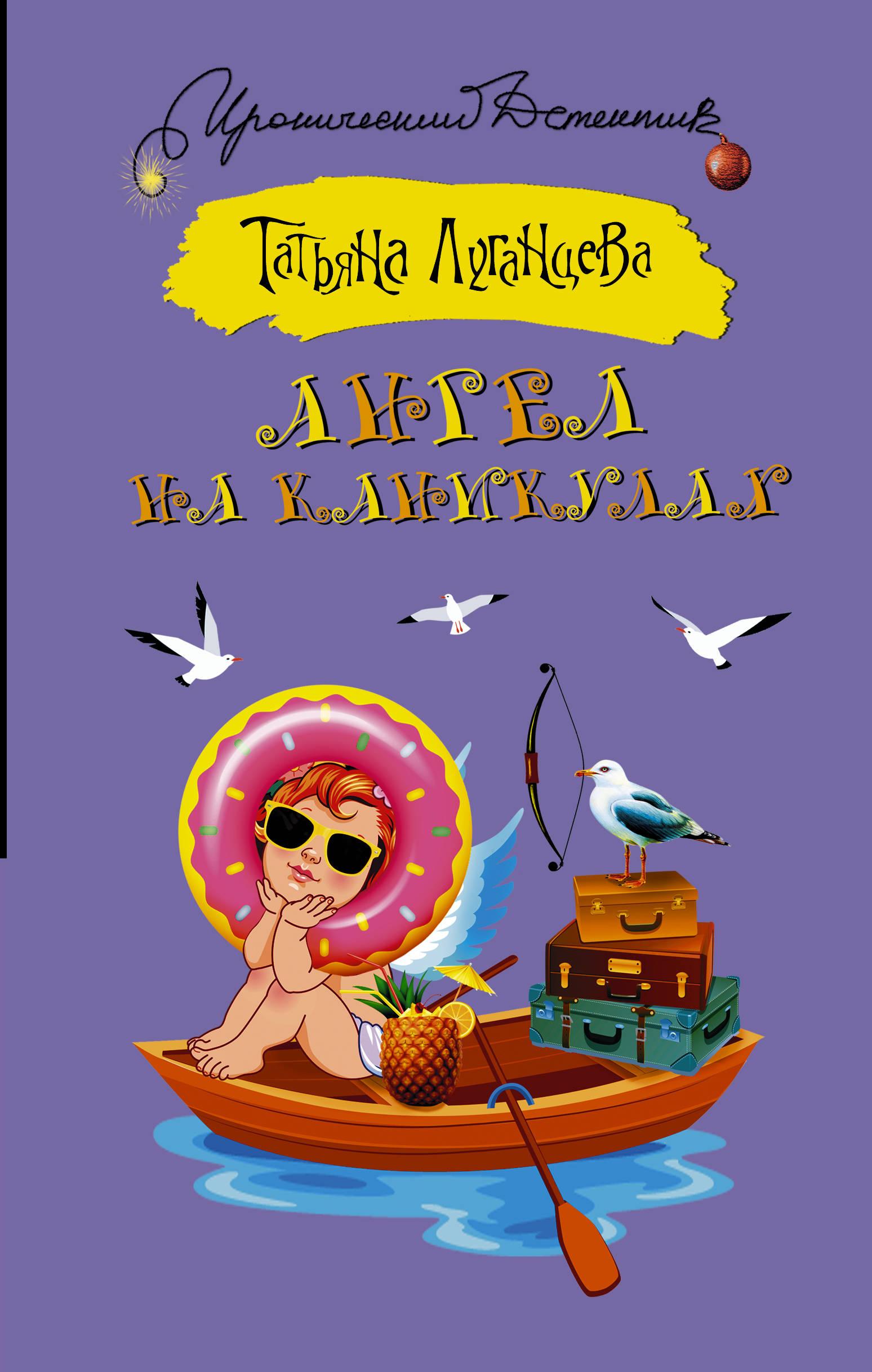 Татьяна Луганцева Ангел на каникулах