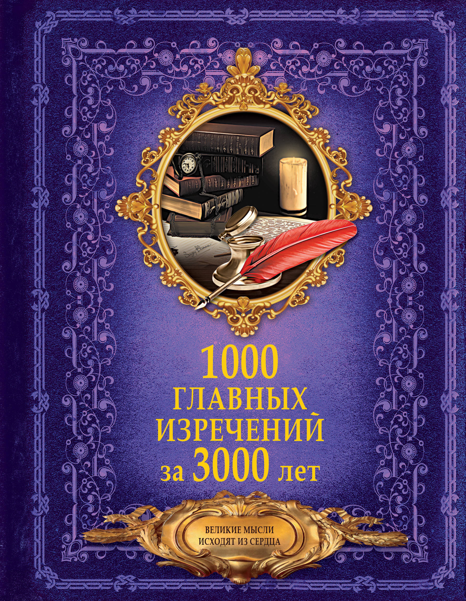 Спектор Анна Артуровна; Филиппова Мира Дмитриевна 1000 главных изречений за 3000 лет