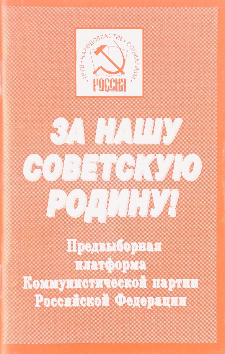 За нашу Советскую Родину!