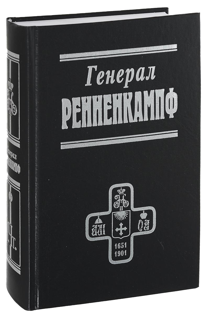 Генерал Ренненкампф (серия Белые воины) вера николаевна эдлер фон ренненкампф воспоминания
