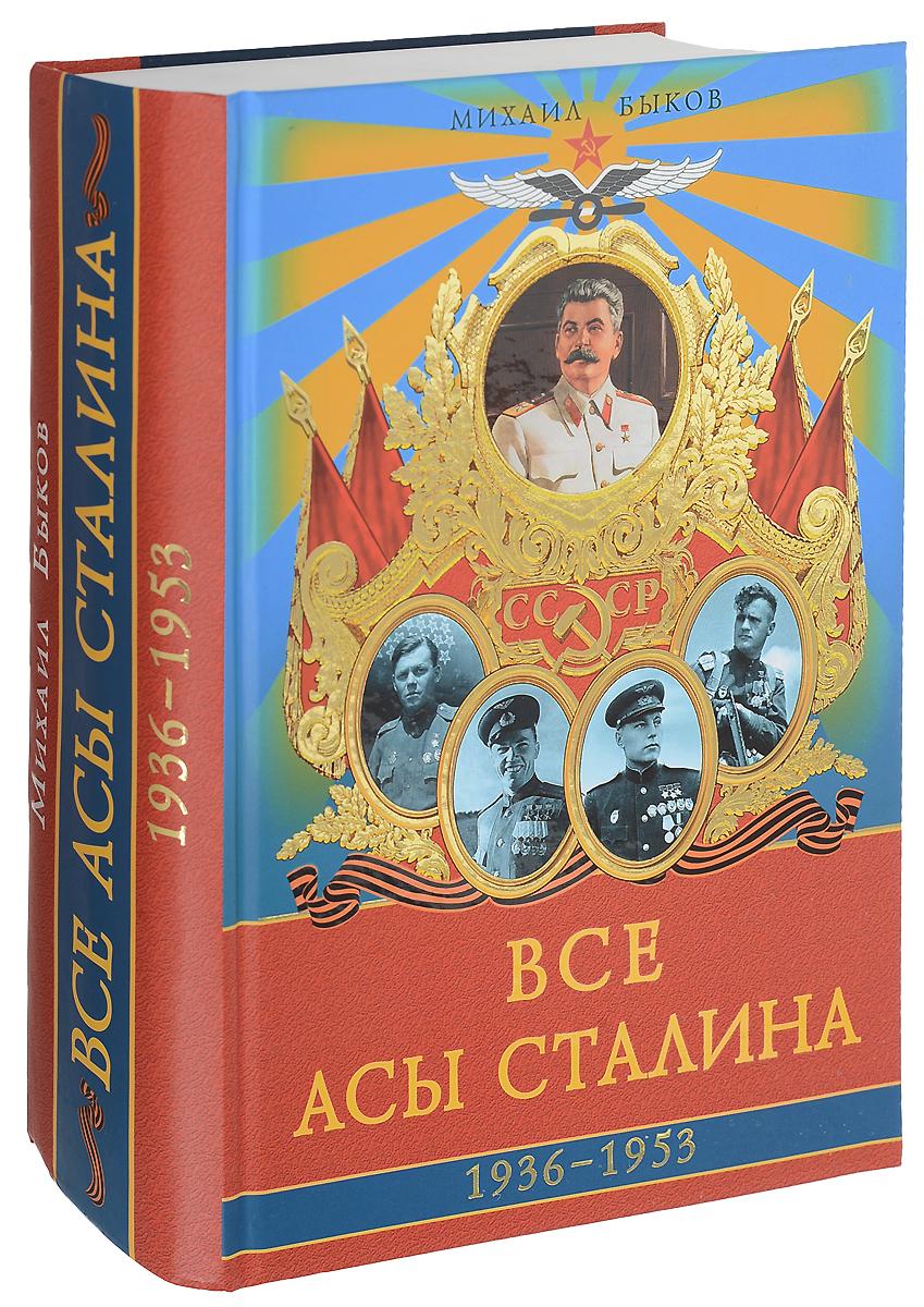 Михаил Быков Все асы Сталина. 1936 - 1953 гг