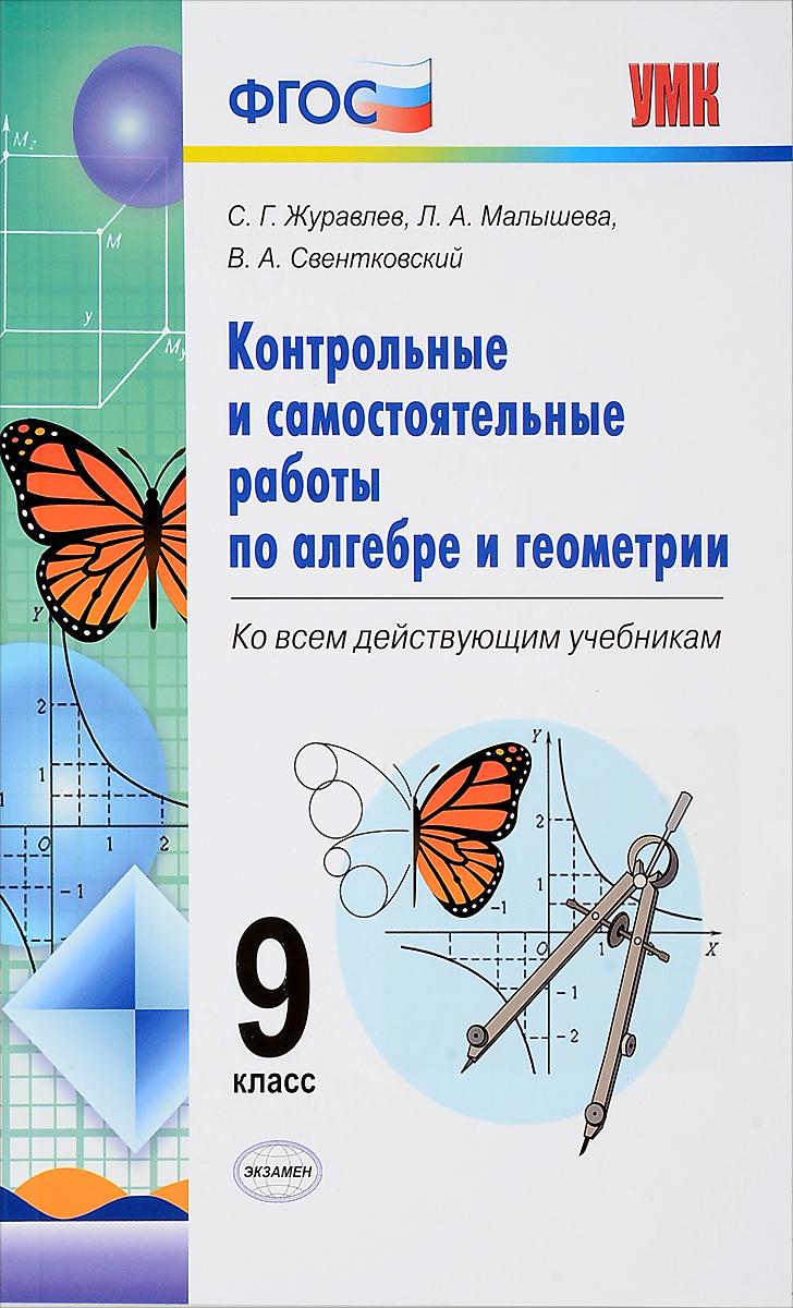 С. Г. Журавлев, В. А. Свентковский, Л. А. Малышева Алгебра. Геометрия. 9 класс. Контрольные и самостоятельные работы